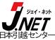 日本引越センター